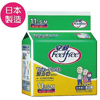 安親 日本製 輕薄型活力褲S-M號 成人紙尿褲 (11片x6包)