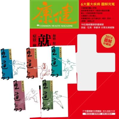 康健雜誌  (1年12期) + 上官鼎:王道劍 (全5書)