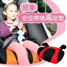 小乖乖 兒童安全增高座墊(兩色可選)兒童汽車增高座墊 學童輔助座椅-快