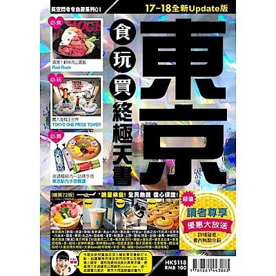 東京食玩買終極天書【17-18全新Update版】