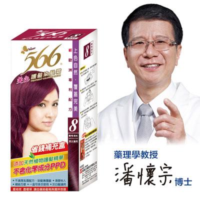 566護髮染髮霜補充盒-8號葡萄酒紅