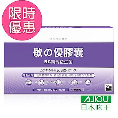 【日本味王】敏之優RC複合益生菌膠囊(30粒/盒)