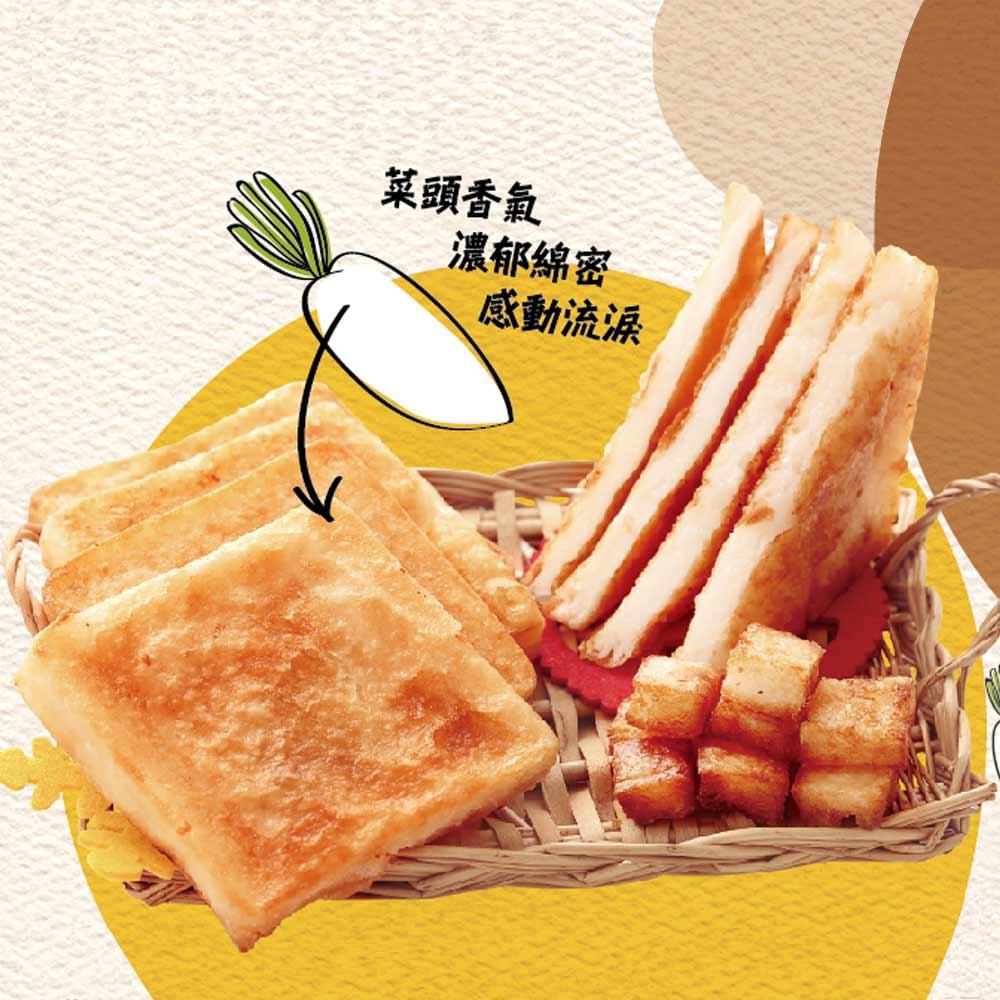 超大片!! 厚片土司蘿蔔糕(8入/盒)