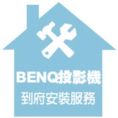 BenQ-原廠投影機安裝工程