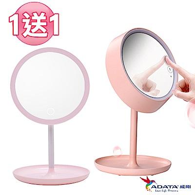 威剛逆轉肌齡_化妝鏡檯燈(一代送二代 )