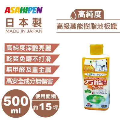 日本環保型水性萬能地板蠟500ml