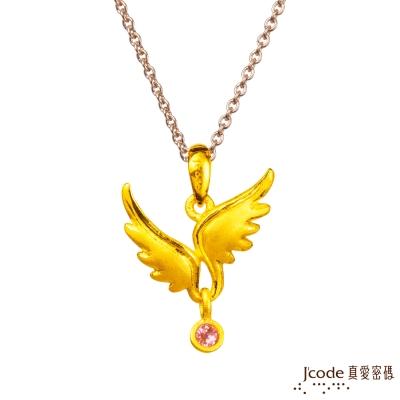 J code真愛密碼金飾 展翅飛揚黃金墜子 送項鍊