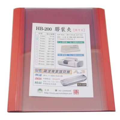 熱可膠裝夾/熱可夾/膠裝封套  1mm紅色 (10入x2包 )