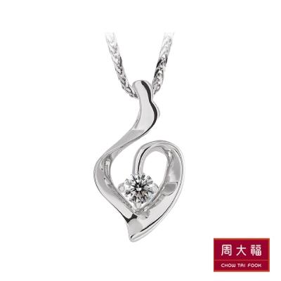 周大福 優雅曲線18白K金鑽石吊墜(不含鍊)