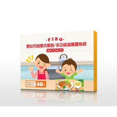 Fibo 嬰幼兒拋棄式餐墊(20入)+多功能滅菌置物袋(20入)