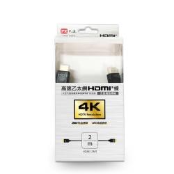 PX大通高速乙太網HDMI線2米 HDMI-2MS
