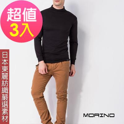 (超值3件組)男內衣 日本素材發熱衣長袖高領內衣 黑色  MORINO