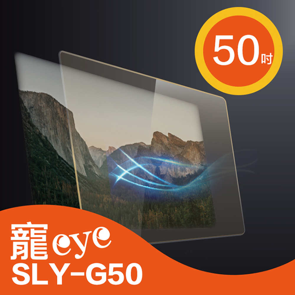 寵eye 50吋 抗藍光 螢幕 護目鏡 SLY-G50 @ Y!購物