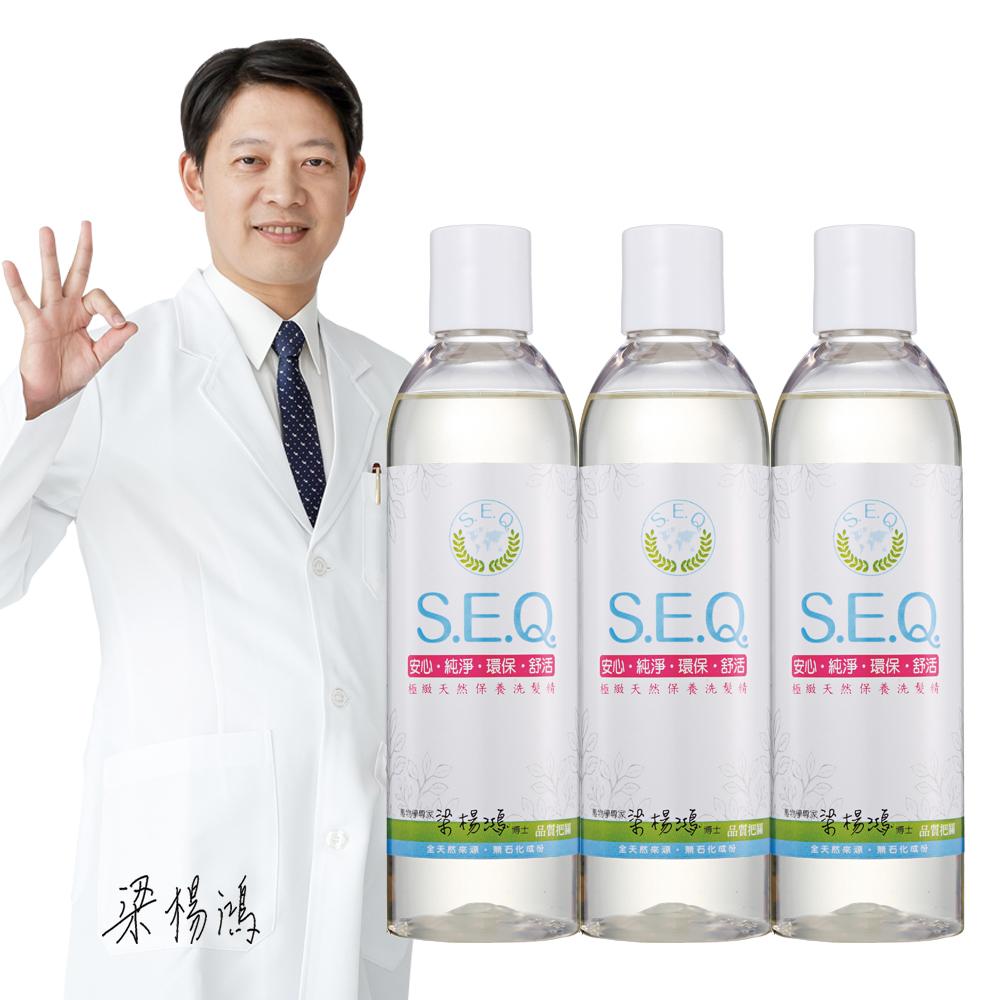 S.E.Q.梁楊鴻把關-極緻天然保養洗髮精3件組250mlx3瓶