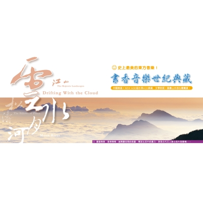 書香音樂世紀典藏(4CD)