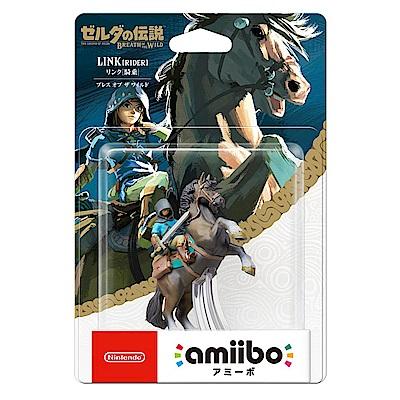 (預購) Amiibo 林克公仔-騎馬(薩爾達傳說:荒野之息系列)