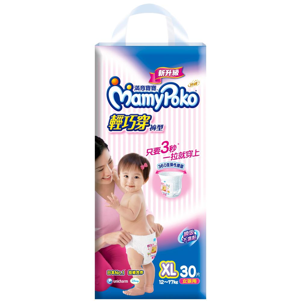 滿意寶寶 輕巧穿褲型女用紙尿褲(XL)(30片 x 4包/箱)