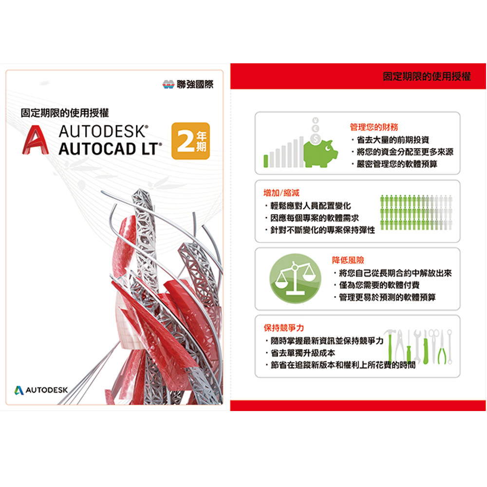 Autodesk AutoCAD LT 2018 二年版電子授權 PKC 金鑰卡(無鑑賞期