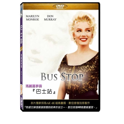 巴士站DVD