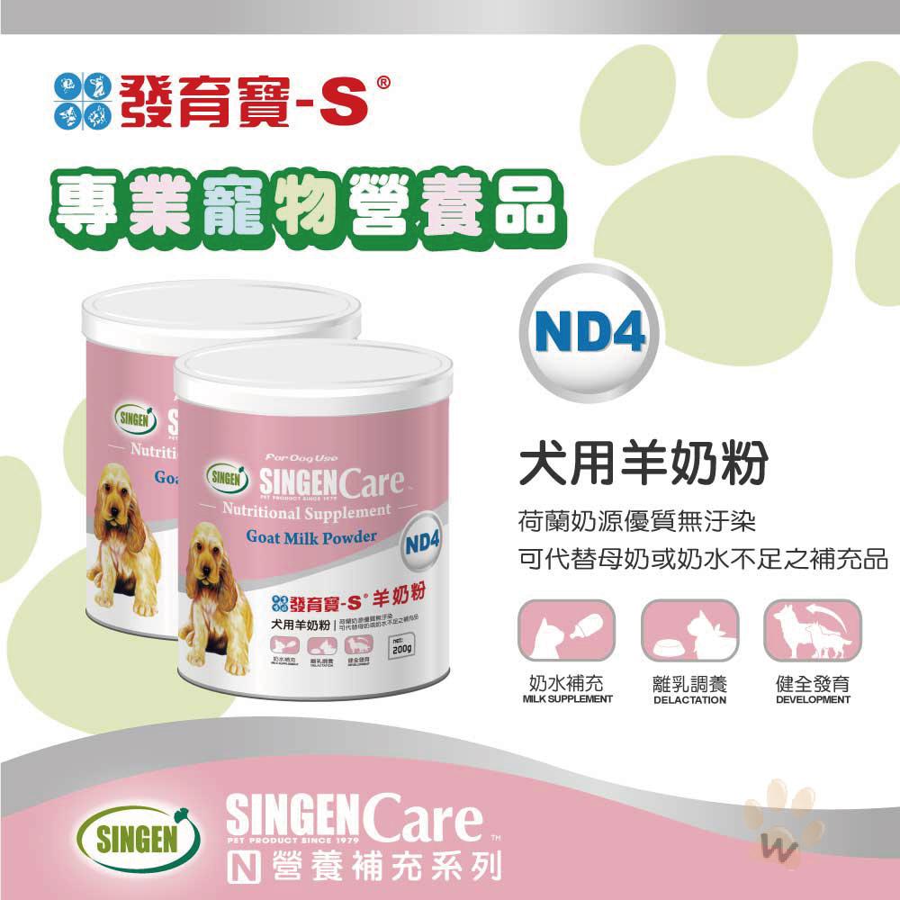 發育寶 Care系列-ND4犬用羊奶粉200g 1入