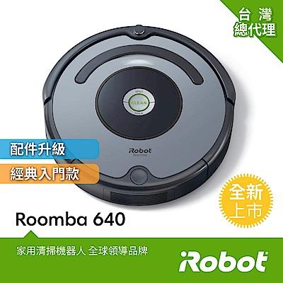 (無卡分期-12期)美國iRobot Roomba 640掃地機器人 總代理保固