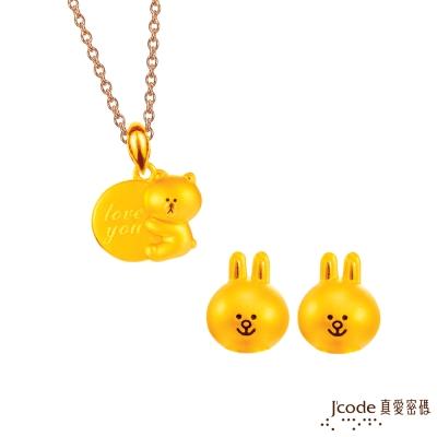 J'code真愛密碼 LINE甜心兔兔黃金耳環+熊大說愛你黃金墜子 送項鍊