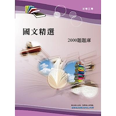 國文精選2000題題庫(2版)