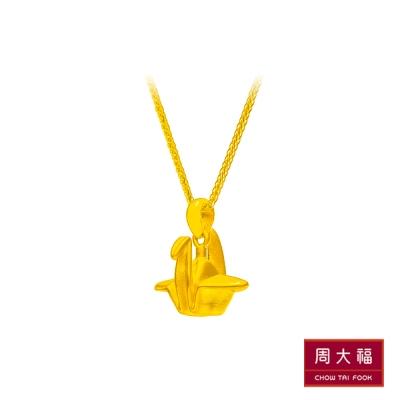 周大福 小紙鶴黃金吊墜(不含鍊)
