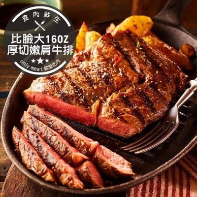 食肉鮮生 比臉大16OZ厚切嫩肩牛排*6片組(16盎司/450g/片)