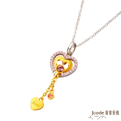 J'code真愛密碼 心之禮讚黃金/純銀墜子 送項鍊