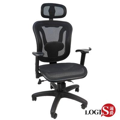 LOGIS邏爵 奧迪壓框式網布坐墊透氣人體工學辦公椅/電腦椅