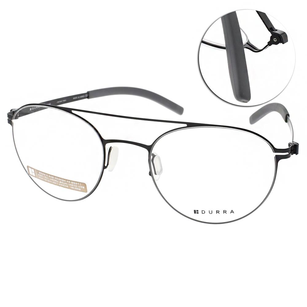 VYCOZ眼鏡 DURRA系列雙槓圓框/黑#DR7005 BLK