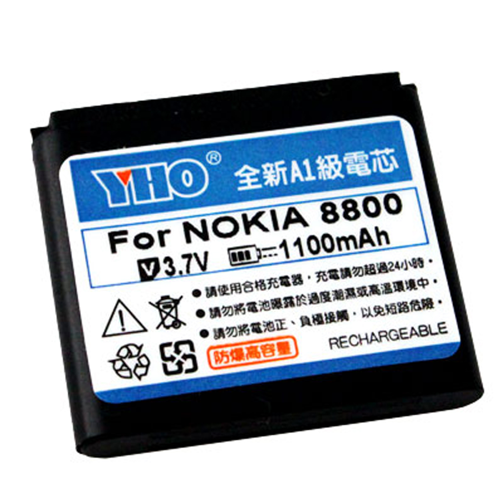 YHO NOKIA BL-5X 系列高容量防爆鋰電池