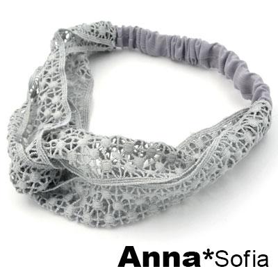 AnnaSofia-圓織網交叉蕾絲-超寬彈性髮帶-煙灰系