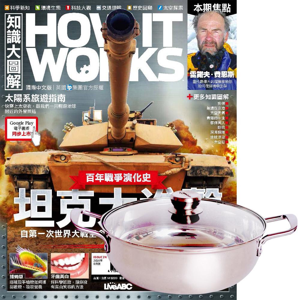 知識大圖解 (1年12期) 贈 頂尖廚師TOP CHEF頂級316不鏽鋼火鍋30cm