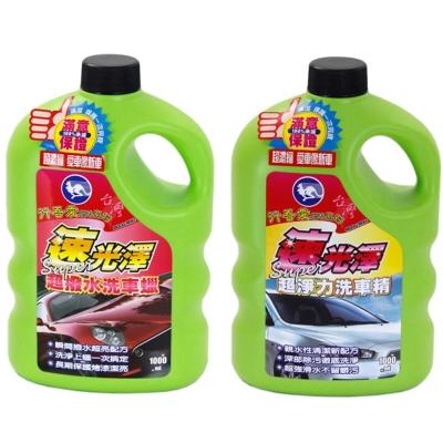 速光澤洗車雙雄-2入