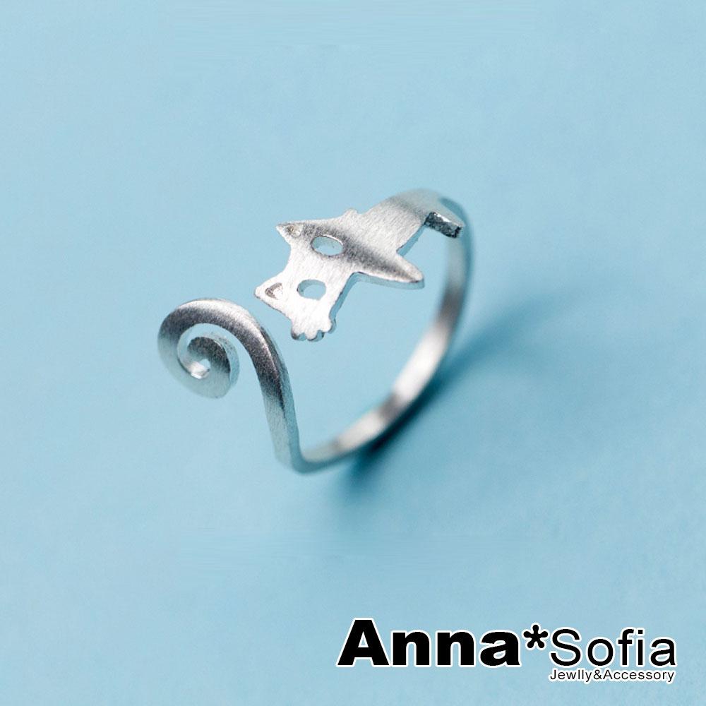 【2件399】AnnaSofia 捲尾Q貓拉絲感 925純銀開口戒指(銀系)