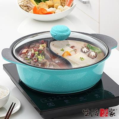 生活采家秋冬鍋物30cm雙味鴛鴦鍋
