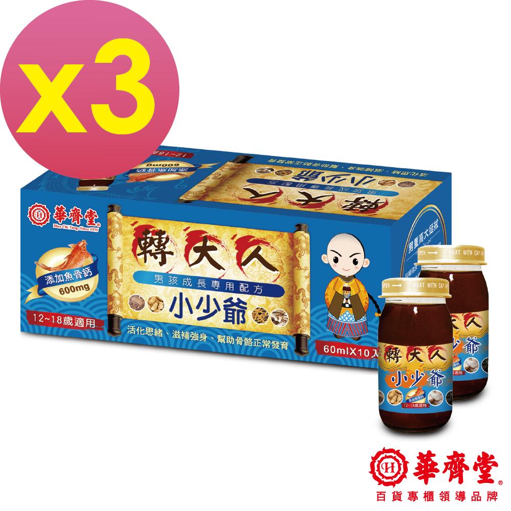 華齊堂 小少爺轉大人飲(60mlx10瓶)3盒