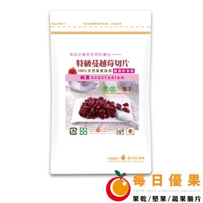 每日優果 特級蔓越莓切片隨手包(135g)