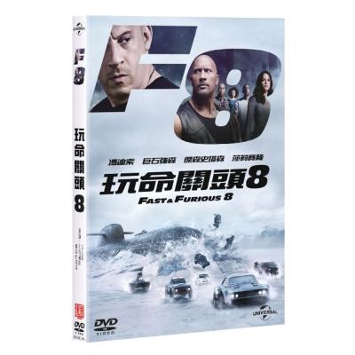玩命關頭8 DVD