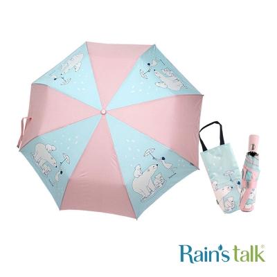Rains talk 愛地球抗UV三折自動開收傘+環保提袋 3款可選