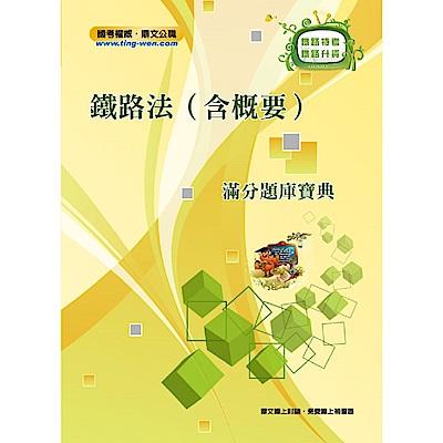 鐵路法(含概要)滿分題庫寶典(初版)