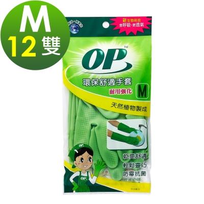 OP 環保舒適手套 耐用強化M(12雙)