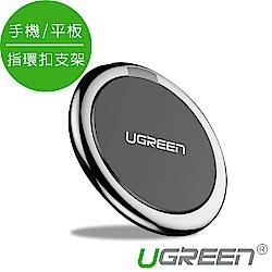 綠聯 手機平板通用指環扣支架 黑色Zinc Alloy版