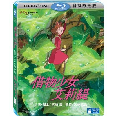 借物少女艾莉緹 (BD+DVD) 雙碟限定版  藍光BD