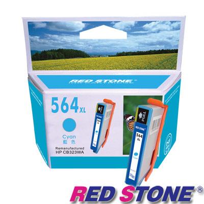 RED STONE for HP CB323WA/NO.564XL環保墨水匣(藍色)高容量