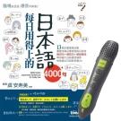 每日用得上的日本語4000句 + LivePen智慧點讀筆