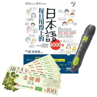 每日用得上的日本語4000句 + LivePen智慧點讀筆 + 7-11禮券500元