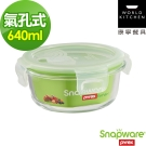 Snapware康寧密扣 Eco Vent 耐熱玻璃保鮮盒-640ml